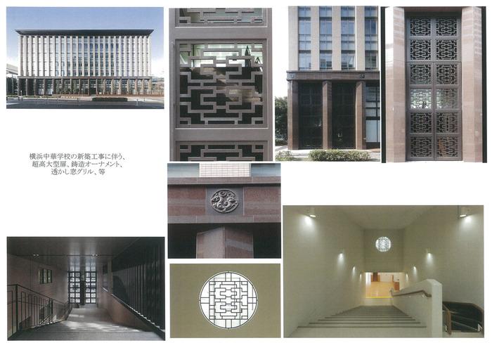 横浜中華学校